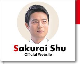 立憲民主党 兵庫県第6区 桜井シュウ 公式サイト サイトメニュー