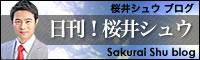 日刊!桜井シュウ