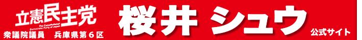 立憲民主党 兵庫県第6区 桜井シュウ 公式サイト