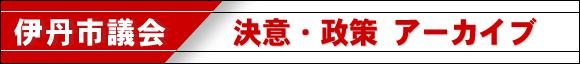 立憲民主党 衆議院議員 兵庫県第6区 桜井シュウ 公式サイト