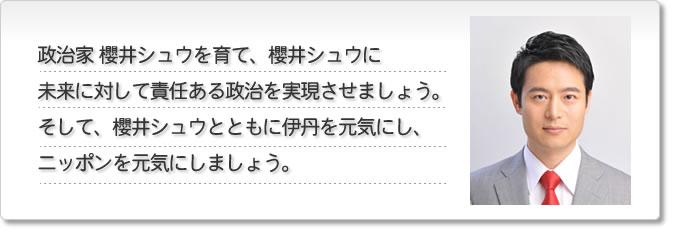 桜井シュウ後援会 ご入会のご案内