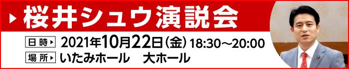 演説会/国政報告会